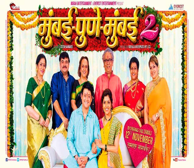 Movie Review : मुंबई पुणे मुंबई -२| - Divya Marathi