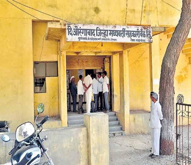 गंगापूर तालुक्यातील जिल्हा मध्यवर्ती सहकारी बँकेच्या लासूर स्टेशन शाखेची इमारत.   छाया : दिव्य मराठी - Divya Marathi