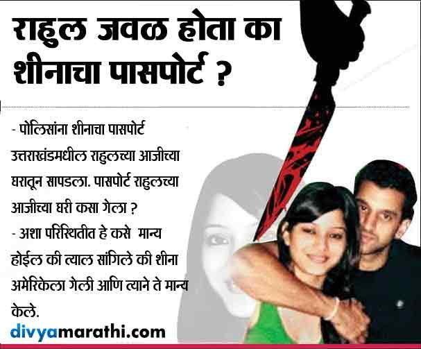 शीना बोरा हत्याकांड :पीटर मुखर्जी यांच्या कोठडीत तीन दिवसांची वाढ|मुंबई,Mumbai - Divya Marathi
