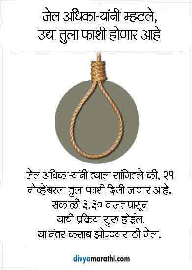 फाशीच्या पूर्वी कसाब म्हणाला, 'अल्ला क्षमा कर, अशी चूक पुन्हा करणार नाही' मुंबई,Mumbai - Divya Marathi