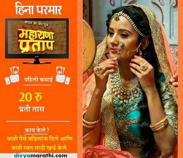 20 रु. Per Hour होती Tvच्या या महाराणीची 1St सॅलरी, जाणून घ्या इतर स्टार्सची पहिली कमाई|टीव्ही,TV - Divya Marathi