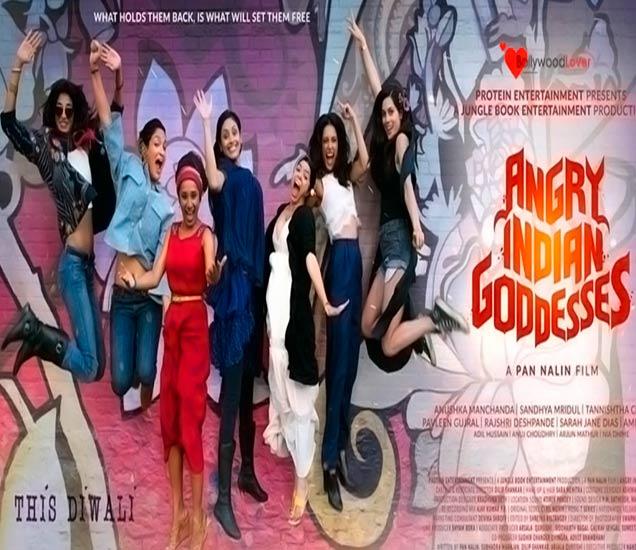 Movie Review: मनोरंजक आहे वुमन ओरिएंटेड \'एंग्री इंडियन गॉडेसेस\'| - Divya Marathi