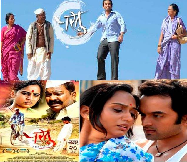 MOVIE REVIEW : परतु| - Divya Marathi
