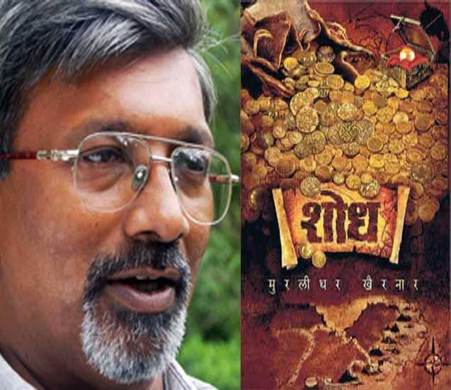 'शोध' कादंबरीचे लेखक मुरलीधर खैरनार यांचे नाशिकमध्ये निधन|नाशिक,Nashik - Divya Marathi