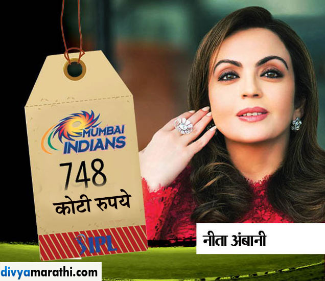 नीता अंबानींनी 748 कोटींत खरेदी केला होता Mumbai Indians संघ|स्पोर्ट्स,Sports - Divya Marathi