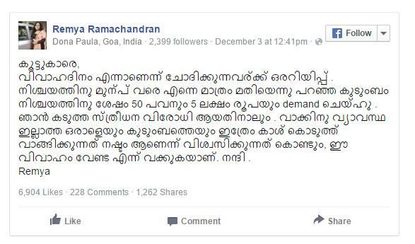 या धाडसी तरुणीने फेसबुक पोस्टवर दिली लग्न मोडल्याची माहिती, जाणून घ्या का|देश,National - Divya Marathi