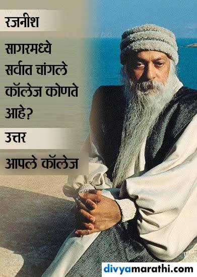 हवे तेच बोलण्यास भाग पाडायचे ओशो, असे बनले लाखो फॉलोअर्स|देश,National - Divya Marathi