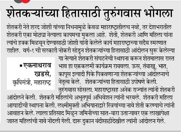 शरद जोशी यांच्यावर पुण्यात उद्या दुपारी 1 वाजता अंत्यसंस्कार|पुणे,Pune - Divya Marathi