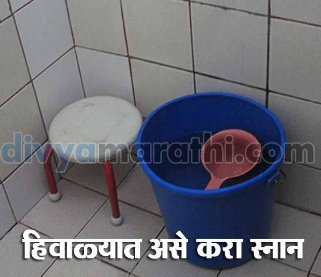 Funny: हिवाळ्यात अशी करा आंघोळ, थंडी वाजणार नाही 100% गॅरंटी देश,National - Divya Marathi