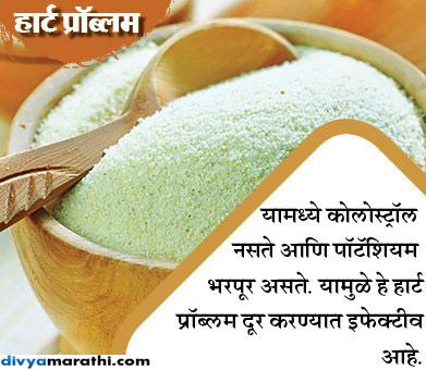 सूजी खाल्ल्याने स्किन राहिल सॉफ्ट, असेच 9 फायदे... जीवन मंत्र,Jeevan Mantra - Divya Marathi