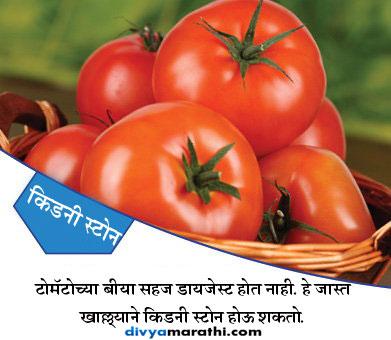 टोमॅटोचे 10 साइड इफेक्ट्स, हे खाल्ल्याने होतात मोठे दुष्परिणाम...|जीवन मंत्र,Jeevan Mantra - Divya Marathi