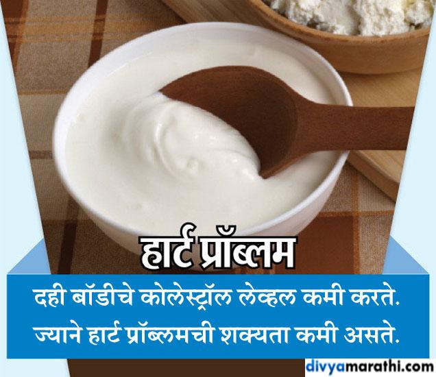 रोज वापरा फक्त एक वाटी दही, होतील हे 12 फायदे...|देश,National - Divya Marathi