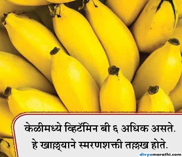रोज खाल्ली 1 केळी तर होतील हे 15 मोठे फायदे...|देश,National - Divya Marathi