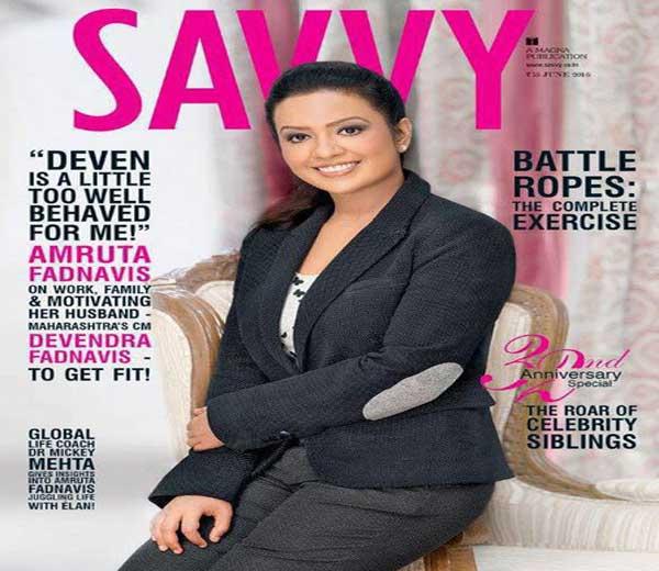 मुख्यमंत्री देवेंद्र फडणवीस यांच्या पत्नी अमृता फडणवीस यांना फॅशन आणि लाईफस्टाईल दुनियेत प्रसिद्ध असलेल्या SAVVY या मॅगझीनच्या कव्हर पेजवर स्थान देण्यात आले आहे. - Divya Marathi