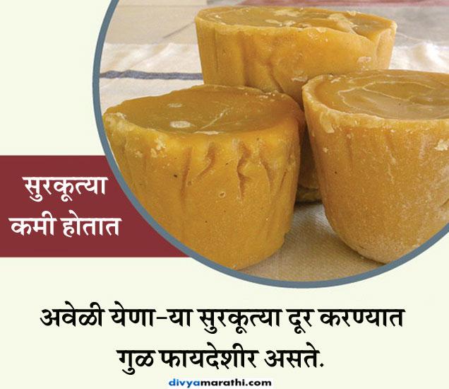 7 Tips: साखरेऐवजी खावे गुळ, स्किन होईल हेल्दी आणि ब्यूटीफुल...|देश,National - Divya Marathi