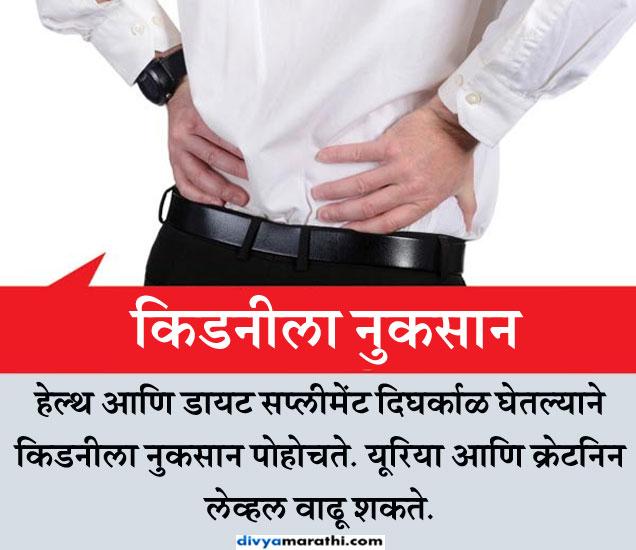जास्त फूड सप्लीमेंट्सने खराब होऊ शकते किडनी, जाणुन घ्या असेच 10 दुष्परिणाम...|जीवन मंत्र,Jeevan Mantra - Divya Marathi