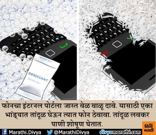 तुमचा स्मार्टफोन पाण्यात पडलाय? घाबरू नका, वाचा या सोप्या टिप्स|बिझनेस,Business - Divya Marathi