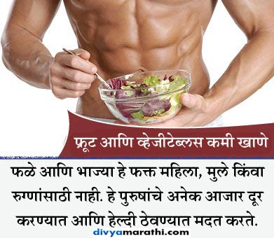 जर तुम्ही पुरुष आहात तर करु नका या 12 चुका, होतील मोठे दुष्परिणाम...|जीवन मंत्र,Jeevan Mantra - Divya Marathi