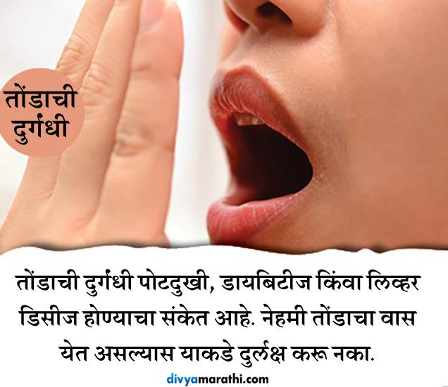 तुमचे तोंडही देते या 10 आजारांचे संकेत, चुकूनही करू नका दुर्लक्ष|जीवन मंत्र,Jeevan Mantra - Divya Marathi