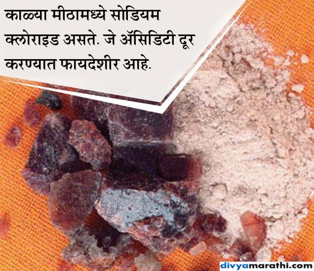 चिमुटभर काळ्या मिठाचे 10 फायदे, कदाचित तुम्हाला माहिती नसतील... जीवन मंत्र,Jeevan Mantra - Divya Marathi