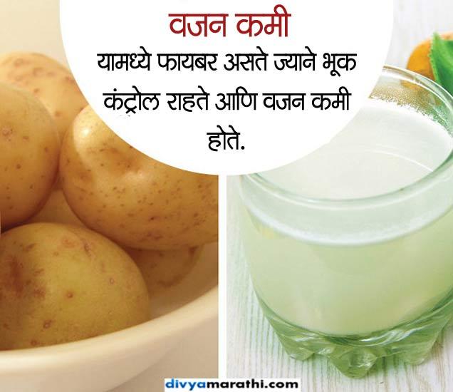 बटाट्याचा रस प्यायल्याने झटपट कमी होईल वजन, असेच 10 फायदे... जीवन मंत्र,Jeevan Mantra - Divya Marathi