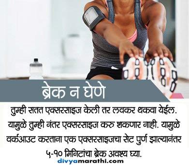 रोज एक्सरसाइज करता ना, मग चुकूनही करु नका या 10 चुका... जीवन मंत्र,Jeevan Mantra - Divya Marathi