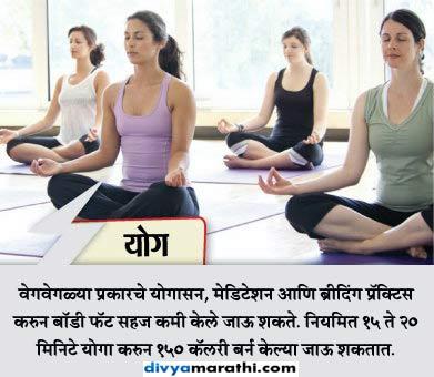 न घरगुती उपाय, न एक्सरसाइज : तरी कमी होईल वजन, 10 सोप्या पध्दती...|जीवन मंत्र,Jeevan Mantra - Divya Marathi