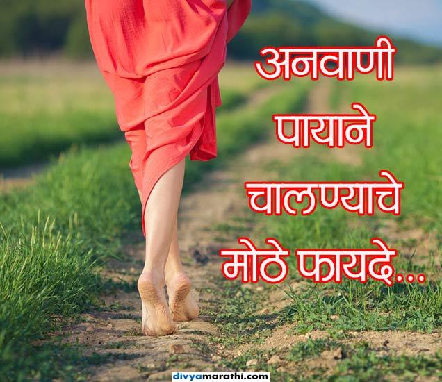 अनवाणी चालल्याने वाढते एनर्जी लेव्हल, होतात असेच मोठे फायदे... जीवन मंत्र,Jeevan Mantra - Divya Marathi