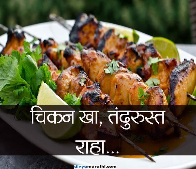 चिकन खाण्याचे हे 11 चमत्कारी फायदे तुम्हाला माहिती आहेत का... जीवन मंत्र,Jeevan Mantra - Divya Marathi