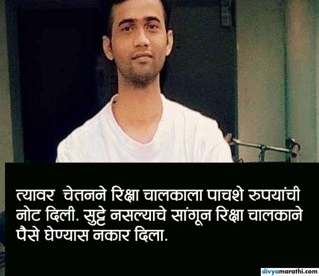 विमान प्रवास करून आला, रिक्षाने घरी गेला, दोन रुपयांसाठी गमावला जीव|मुंबई,Mumbai - Divya Marathi