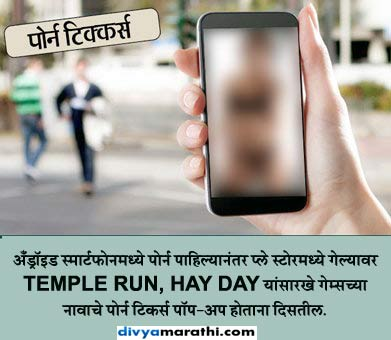 मोबाईलवर पोर्न पाहताय... तर चुकूनही करु नका या 5 चुका... बिझनेस,Business - Divya Marathi