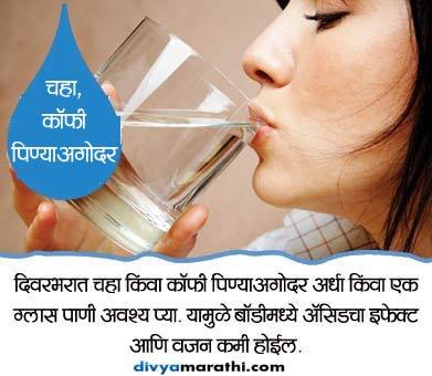पाणी पिऊन 10 दिवसात कमी करु शकता 5 किलो वजन, जाणुन घ्या कसे...|जीवन मंत्र,Jeevan Mantra - Divya Marathi