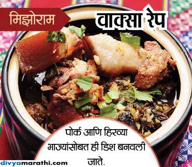 29 राज्य 29 पदार्थ, तुम्हाला माहित आहे का, कोणत्या राज्यात काय खाल्ले जाते...| - Divya Marathi