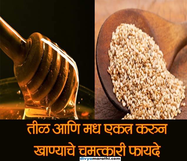 जाणुन घ्या तीळ आणि मध सेवन करण्याचे 10 मोठे फायदे...|जीवन मंत्र,Jeevan Mantra - Divya Marathi