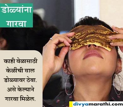 Tips: फेकू नका केळीची साल, होतील 10 खास फायदे... जीवन मंत्र,Jeevan Mantra - Divya Marathi