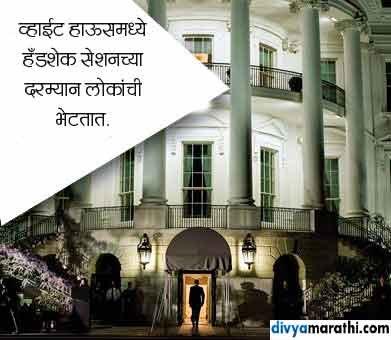 जाणून घ्या, सकाळपासून रात्रीपर्यंत काय करतो जगातील सर्वाधिक पॉवरफुल व्यक्ती विदेश,International - Divya Marathi