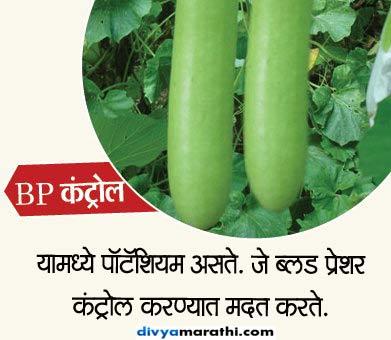 दुधी भोपळ्याने ग्लो करेल स्किन, जाणुन घ्या याचे 10 खास फायदे...| - Divya Marathi