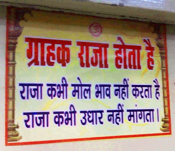 Funny: आई मला भूक लागली, या पाट्या पाहून तुम्हाला चक्करच येईल  - Divya Marathi