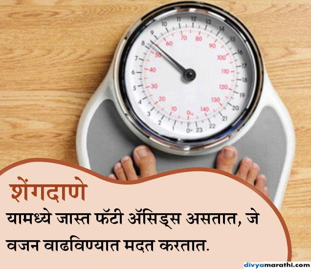 दूध आणि अंड्यापेक्षा जास्त प्रोटीन असते शेंगदाण्यात, जाणुन घ्या 15 फायदे|जीवन मंत्र,Jeevan Mantra - Divya Marathi
