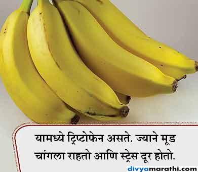महिनाभर रोज खा एक केळी, मिळतील हे 15 फायदे...|जीवन मंत्र,Jeevan Mantra - Divya Marathi