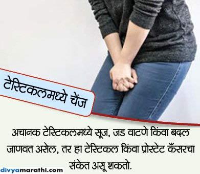 तुम्ही पुरुष आहात, तर इग्नोर करु नका कँसरचे हे 15 संकेत...|जीवन मंत्र,Jeevan Mantra - Divya Marathi