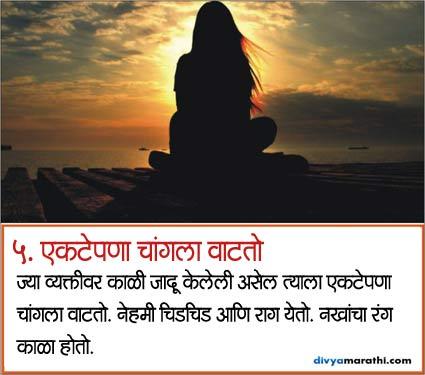 हे संकेत सांगतात की, तुमच्या आजुबाजूला आहे काळी जादू किंवा तंत्र...| - Divya Marathi