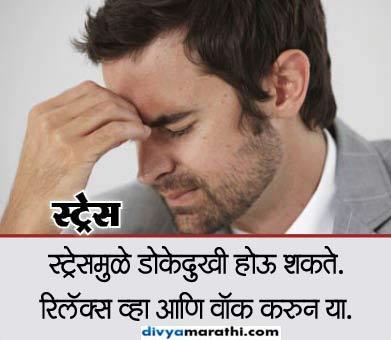 डोकेदुखी असू शकते मोठ्या अजाराचा संकेत, जाणुन घ्या हे 10 कारण...|जीवन मंत्र,Jeevan Mantra - Divya Marathi