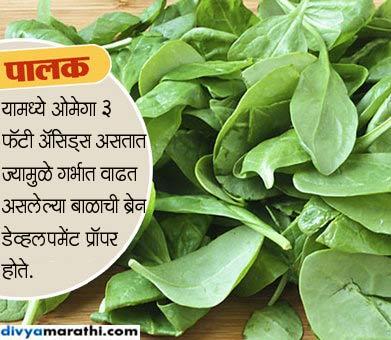 प्रेग्नेंसीमध्ये आपल्या पत्नीला खाऊ घाला हे 10 पदार्थ, बाळ होईल हेल्दी...|जीवन मंत्र,Jeevan Mantra - Divya Marathi