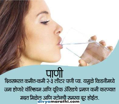 ऑपरेशन न करता दूर होईल किडनी स्टोन, जाणुन घ्या या 10 टिप्स...|जीवन मंत्र,Jeevan Mantra - Divya Marathi