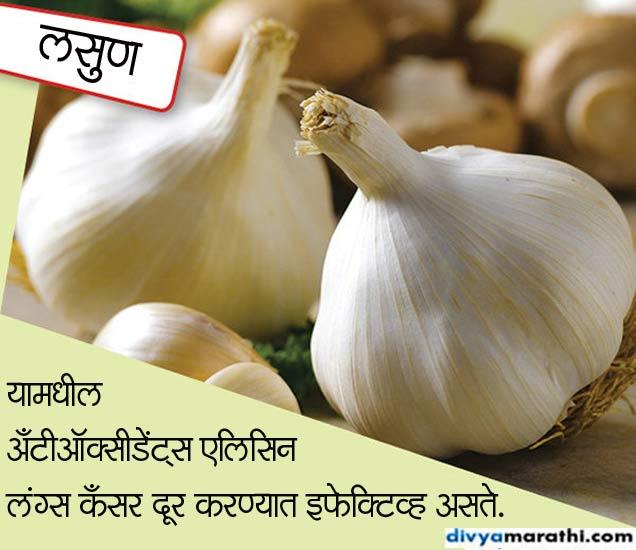 खात राहा हे 7 पदार्थ, श्वासाच्या आजारांपासन राहाल सदैव दूर...|जीवन मंत्र,Jeevan Mantra - Divya Marathi
