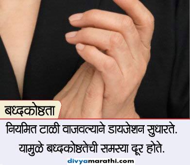 टाळी वाजवल्याने हार्ट होईल हेल्दी, जाणुन घ्या असेच 10 फायदे... जीवन मंत्र,Jeevan Mantra - Divya Marathi