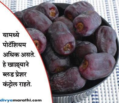 दुधामध्ये खारीक टाकून प्यायल्यास होतील हे खास 10 फायदे जीवन मंत्र,Jeevan Mantra - Divya Marathi