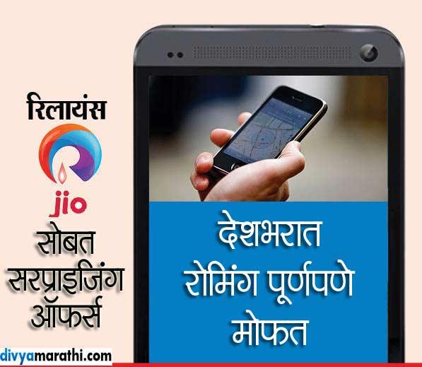 रिलायंस Jio च्या 10 सरप्राइजिंग ऑफर्स, मुकेश अंबानी म्हणाले- आता लोकांनी \'डाटागीरी\' करावी बिझनेस,Business - Divya Marathi