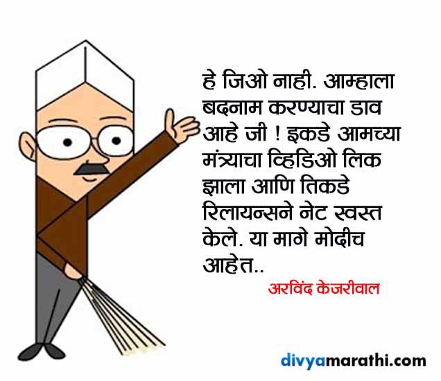 funny : आयडिया, वोडाफोन यांना श्रद्धांजली, रिलायन्स 'जुग जुग जियो..'  - Divya Marathi